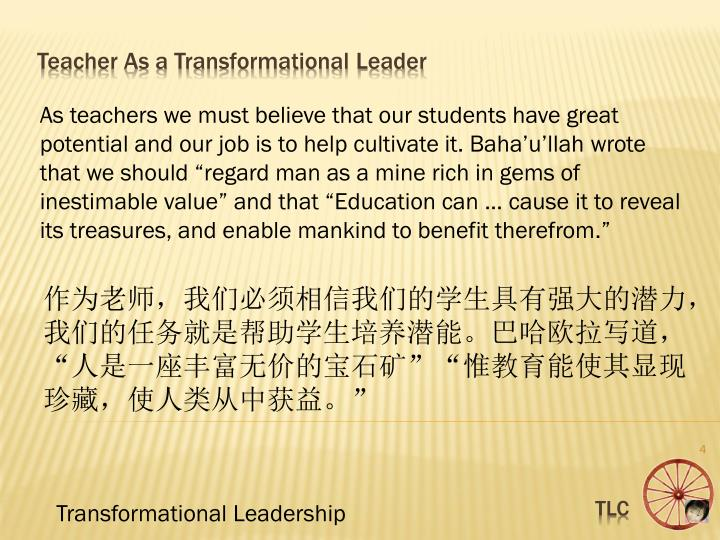 As teachers we must believe that our students have great potential and our job is to