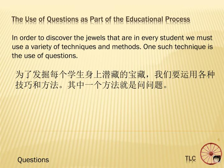 In order to discover the jewels that are in every student we must use a variety of techniques and methods. One such technique is the use of questions.