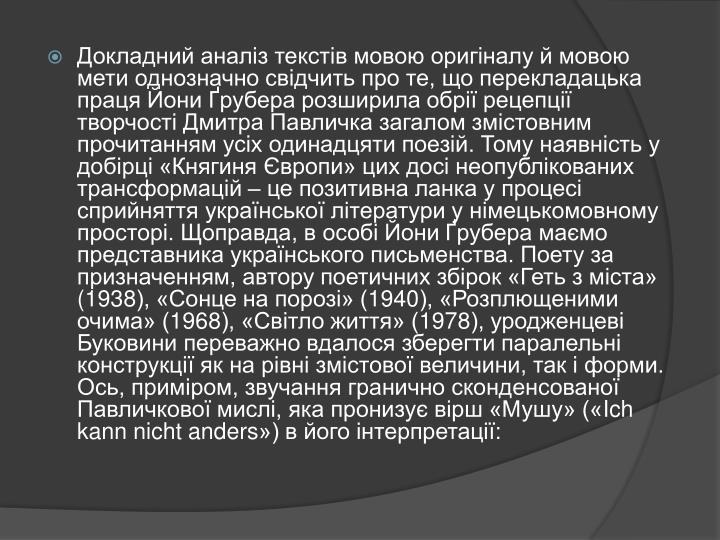 Докладний аналіз текстів мовою оригіналу й мовою мети однозначно свідчить про те, що перекладацька праця Йони