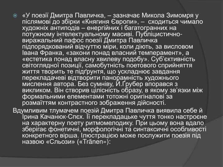 «У поезії Дмитра Павличка, – зазначає Микола