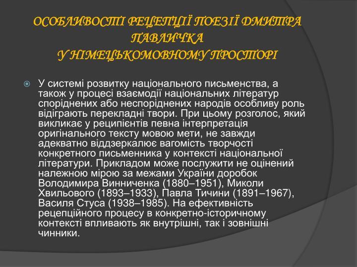 ОСОБЛИВОСТІ РЕЦЕПЦІЇ ПОЕЗІЇ ДМИТРА ПАВЛИЧКА