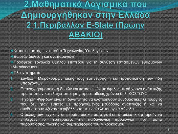 2.Μαθηματικά Λογισμικά που Δημιουργήθηκαν στην Ελλάδα