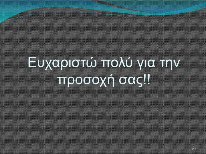 Ευχαριστώ πολύ για την προσοχή σας!!