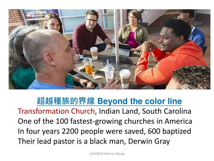 超越種族的界線