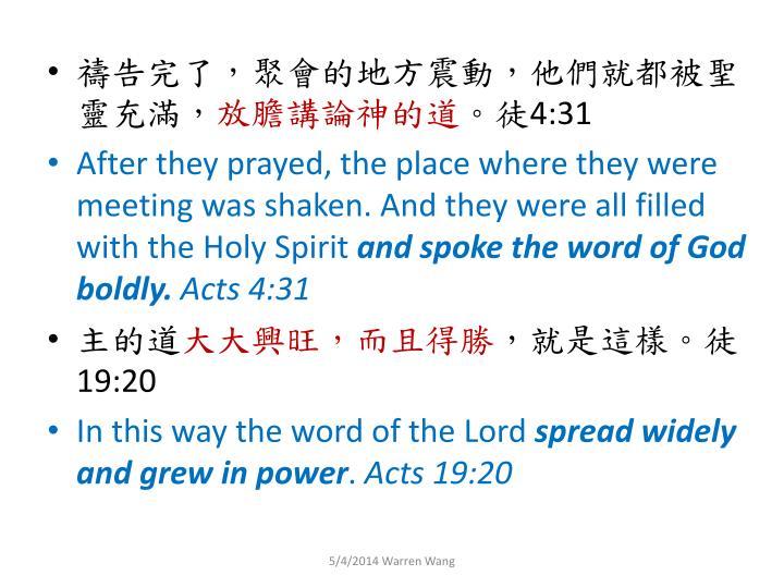 禱告完了,聚會的地方震動,他們就都被聖靈充滿,