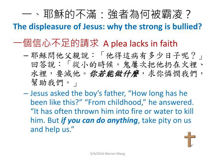 一、耶穌的不滿:強者為何被霸凌?