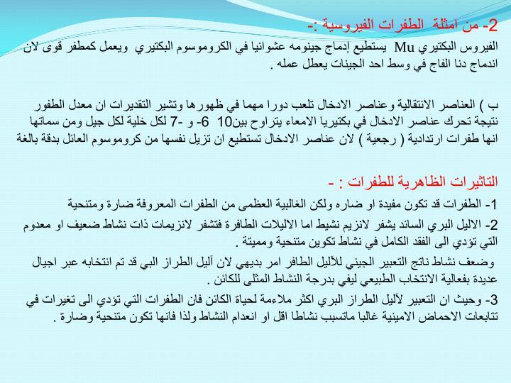 2- من امثلة  الطفرات الفيروسية :-