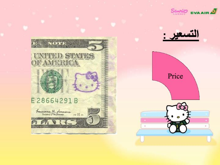 swot analysis of sanrio Hello kitty swot analysis profile additional information what is a swot  analysis it is a way of evaluating the strengths, weaknesses, opportunities, and .