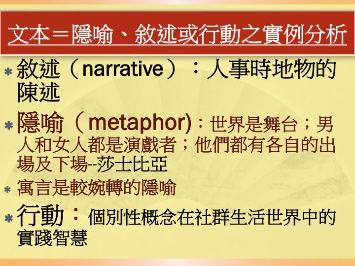 文本=隱喻、敘述或行動之實例分析