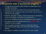 waarom een facebook pagina