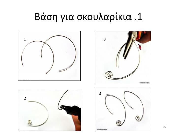 Βάση για σκουλαρίκια .1