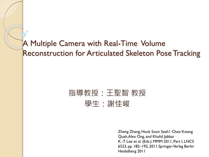 A multiple camera with real time volume reconstruction for articulated skeleton pose tracking