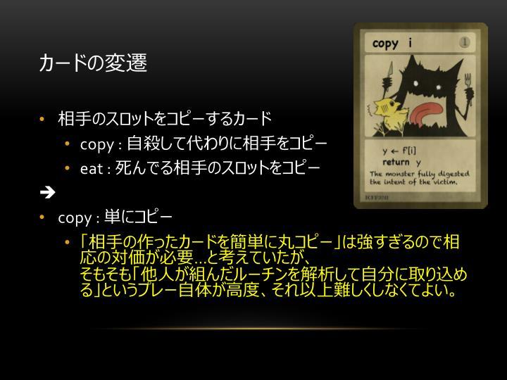 カードの変遷