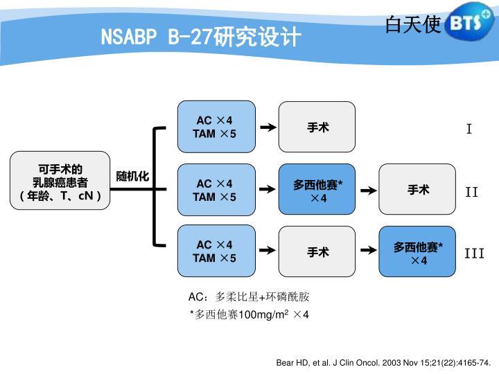 NSABP B-27