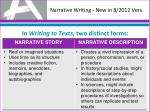 narrative writing new in 8 2012 vers