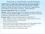 program on small boilers modernization