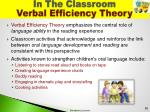 in the classroom verbal efficiency theory