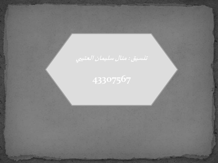 تنسيق : منال سليمان العتيبي