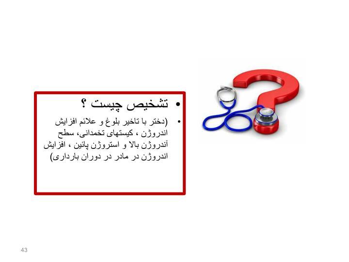 تشخیص چیست ؟