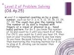 level 2 of problem solving o ap 25