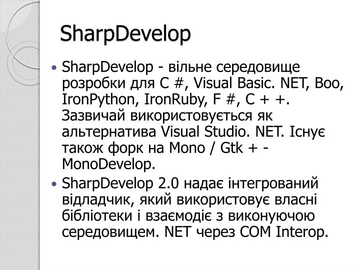 SharpDevelop