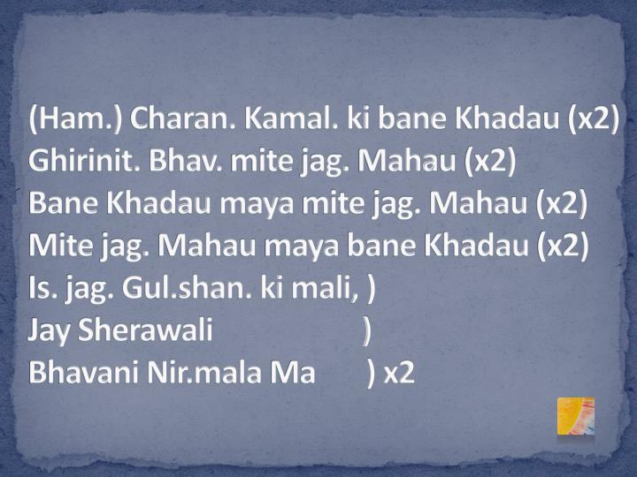 (Ham.)Charan.Kamal.kibane