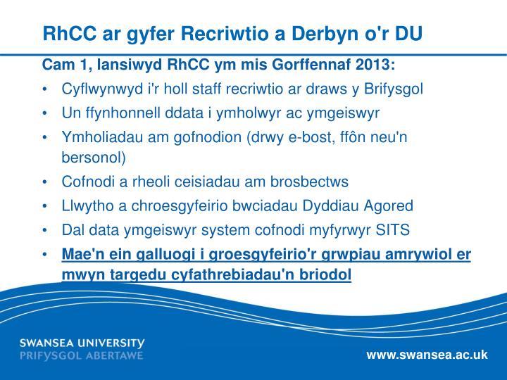 RhCC ar gyfer Recriwtio a Derbyn o'r DU