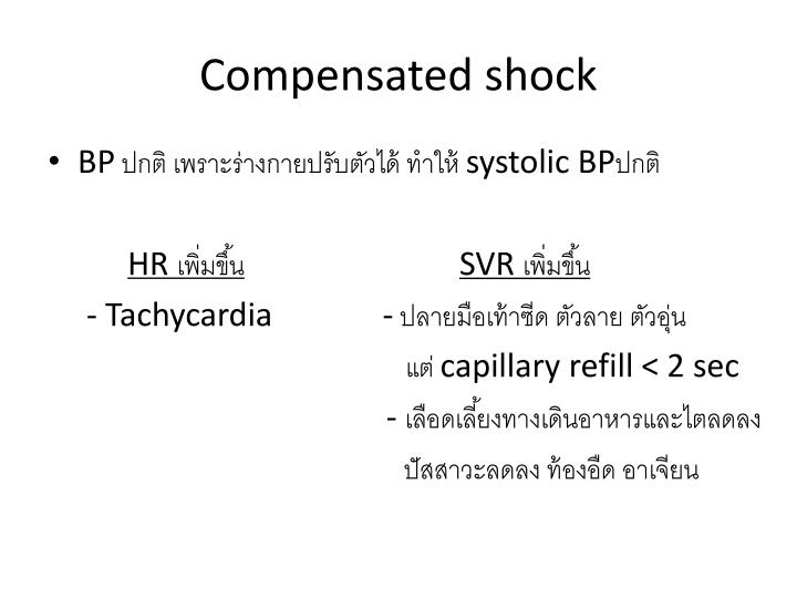 Compensated shock