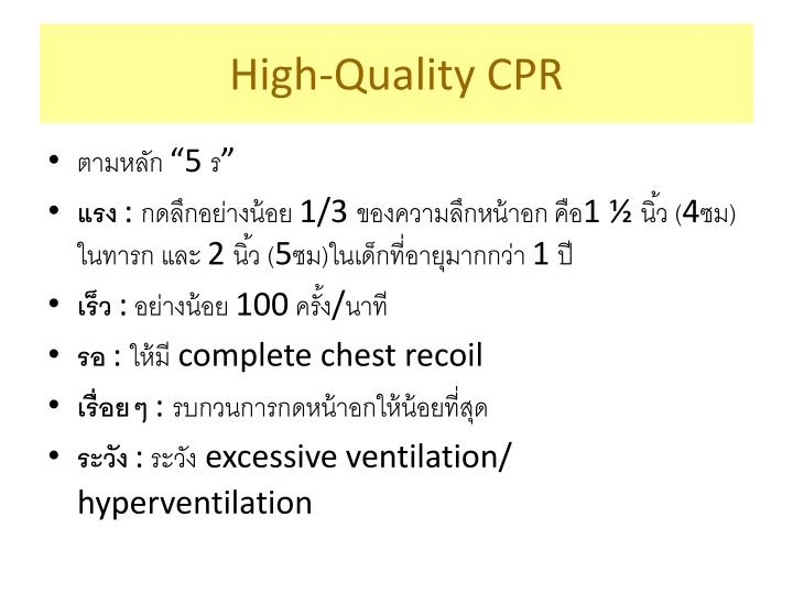 High-Quality CPR