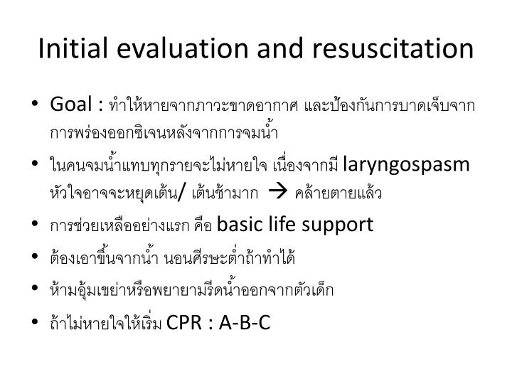 Initial evaluation and resuscitation