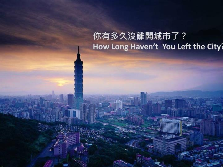 你有多久沒離開城市了?
