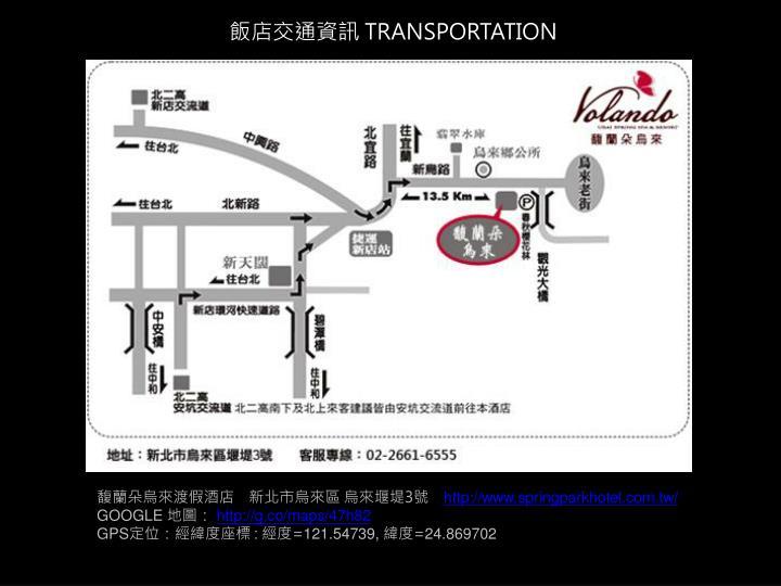 飯店交通資訊