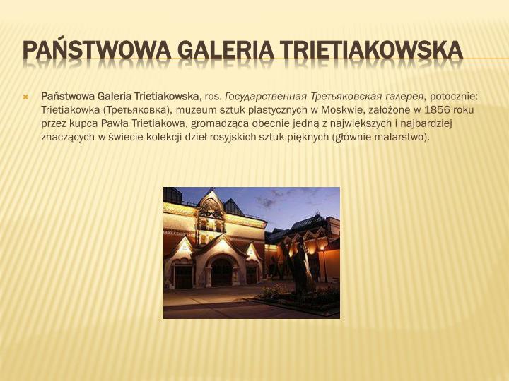 Państwowa Galeria Trietiakowska