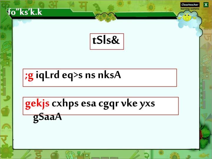 """fo""""ks'k.k"""