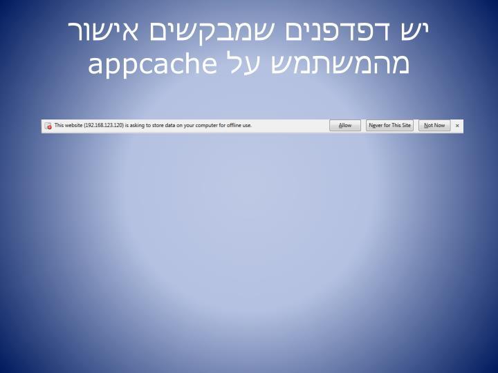 יש דפדפנים שמבקשים אישור מהמשתמש על