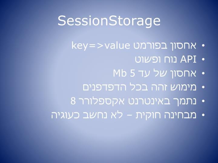 SessionStorage