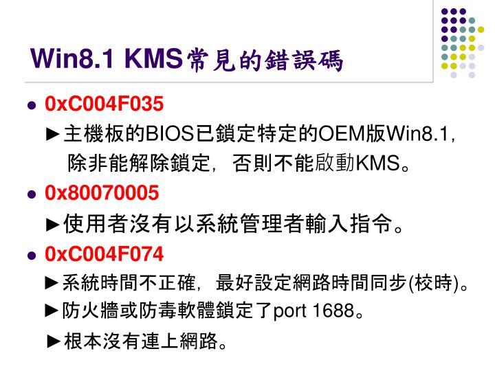 Win8.1 KMS