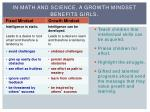 in math and science a growth mindset benefits girls