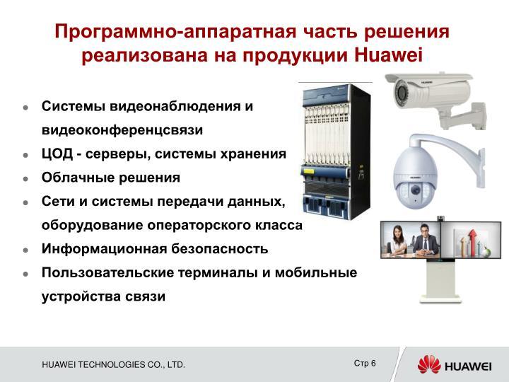Программно-аппаратная часть решения реализована на продукции