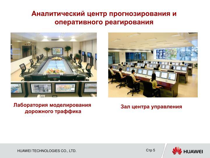 Аналитический центр прогнозирования и оперативного реагирования
