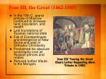 ivan iii the great 1462 1505