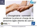 l oncog riatrie comment am liorer la prise en charge de la personne g e atteinte de cancer