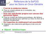 r flexions de la sofog pour les soins en onco g riatrie