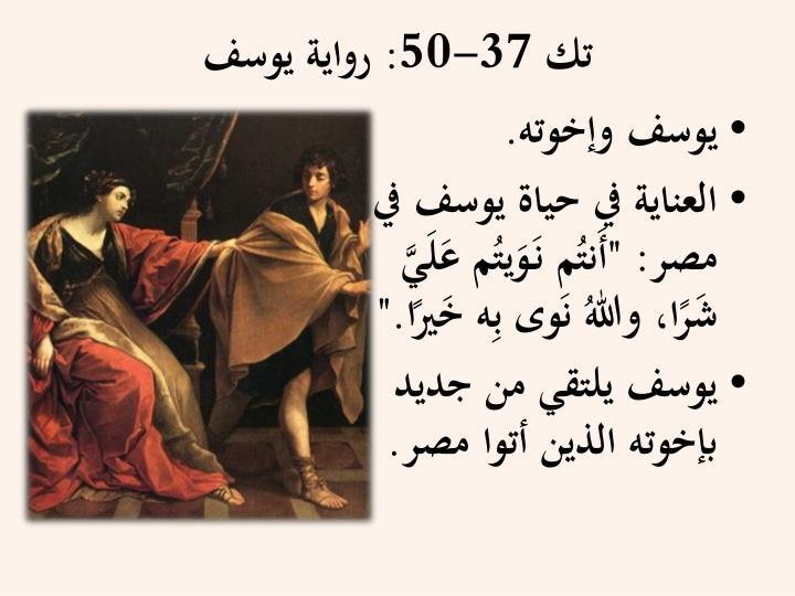 تك 37-50: رواية