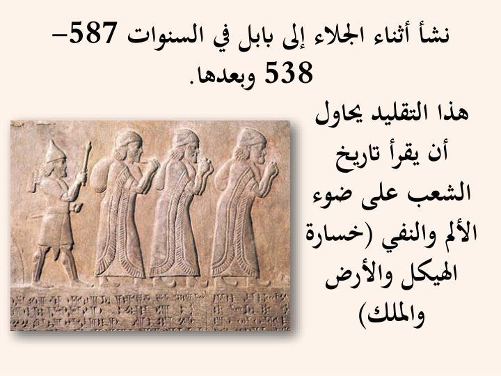 نشأ أثناء الجلاء إلى بابل في السنوات 587-538 وبعدها.