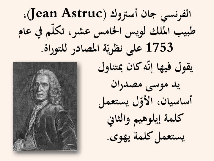 الفرنسي جان أستروك (