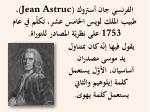 jean astruc 1753