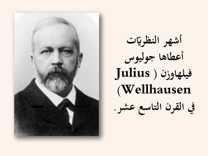 أشهر النظريّات أعطاها جوليوس فيلهاوزن (