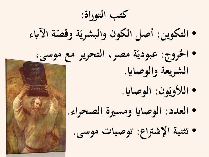 كتب التوراة