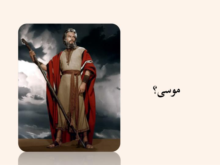 موسى؟
